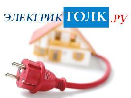 Электрик Нижний Новгород