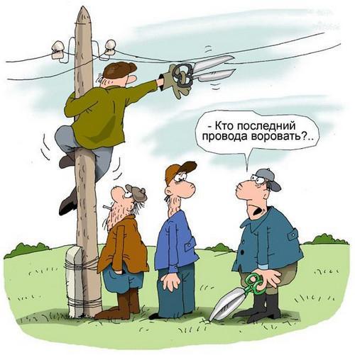 Карикатура.ру на электриков