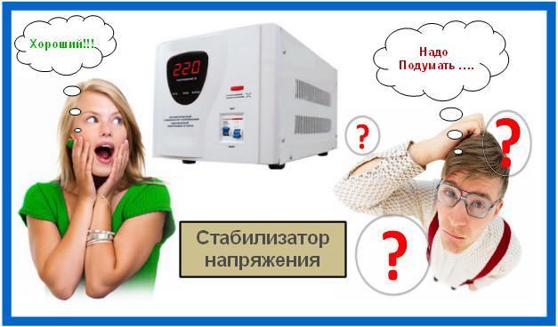правильно выбрать стабилизатор напряжния для дома