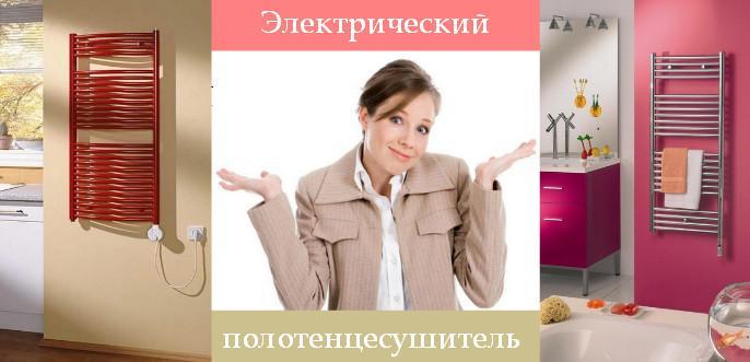 элетрический полотенцесушитель - как правильно установить