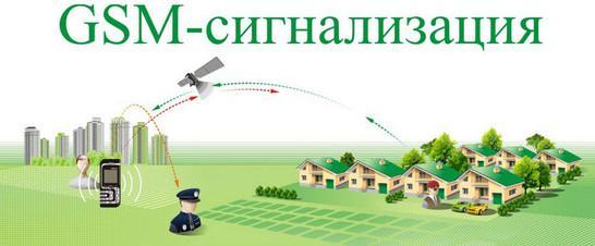GSM - охранная сигнализация