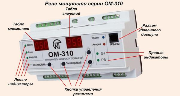 Ограничитель мощности ом 310 трехфазный схема подключения