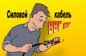 силовой кабель ВВГ нг