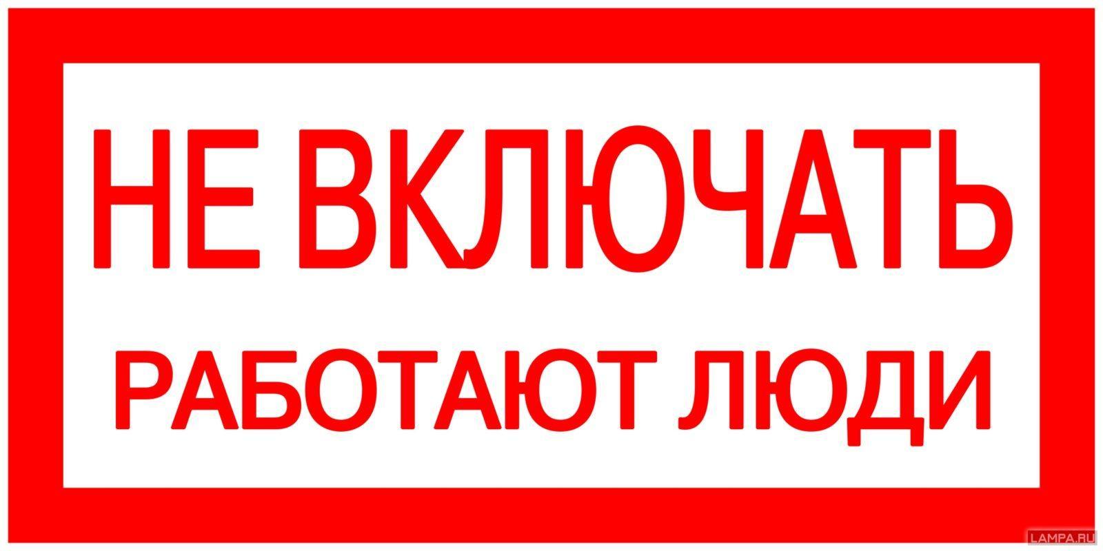 Техника безопасности при электромонтажных работах