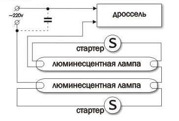 Схема подключения двух люминесцентных ламп 127 В к сети 220 В