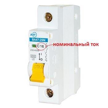 Номинальный ток автоматического выключателя