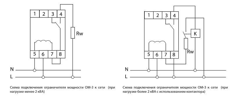 Схемы подключения однофазных ограничителей мощности