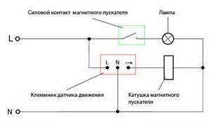 Схема подключения нагрузки к датчику движения через пускатель