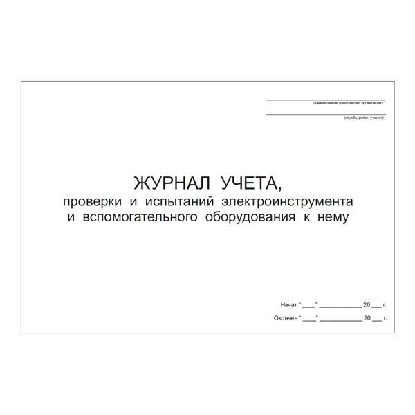 Обложка журнала учета