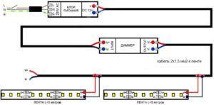 Схема подключения диммера в цепь