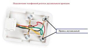 Схема соединения 2-х жильного кабеля с контактами телефонной розетки