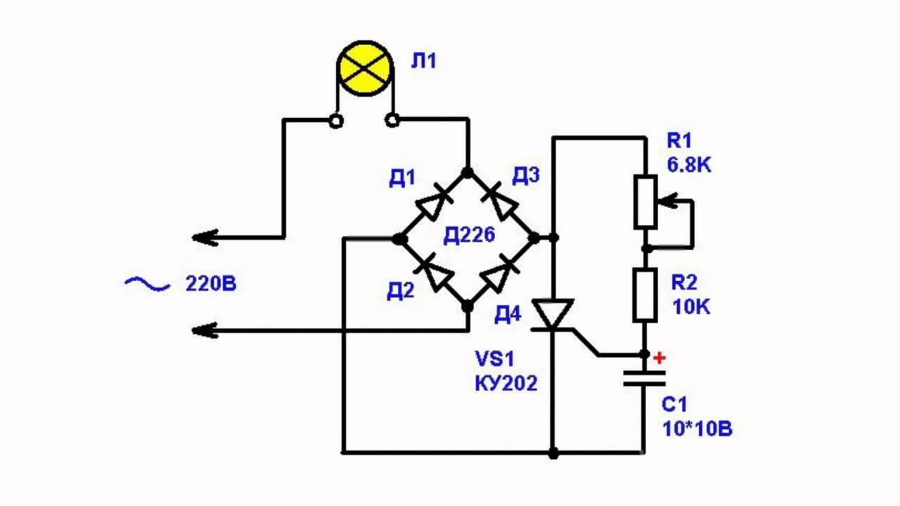 Простейшая схема диммера на теристоре