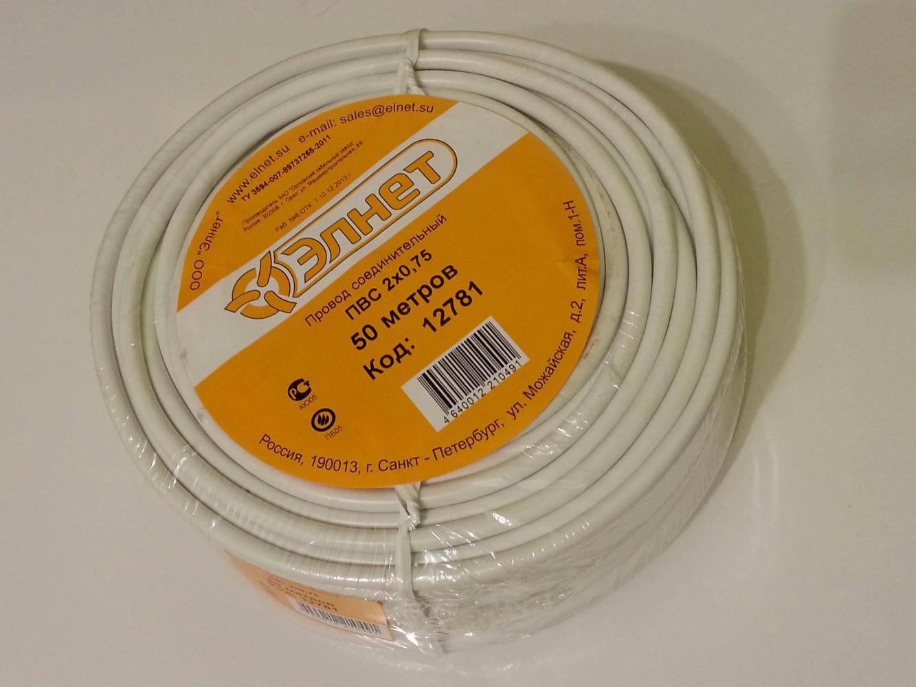 Бухта провода ПВС 50 м - самая популярная и востребованная длина