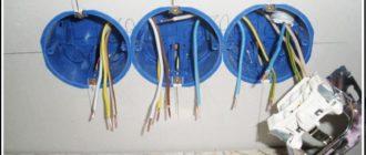 Установка розетки в находящиеся в стене подрозетники и монтаж проводов