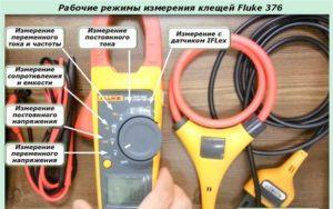 Обозначение режимов на модели Fluke 376