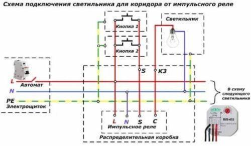 Схема подключения светильника через электронное импульсное реле