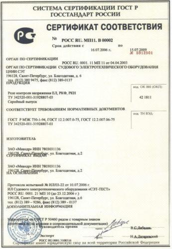 Сертификат соответствия реле контроля требованиям нормативных документов