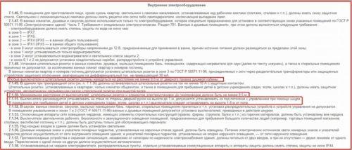 Фрагмент документа ПУЭ касательно безопасной установки точек электропитания в быту