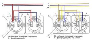Схема подключения двойной розетки без заземления и с заземлением