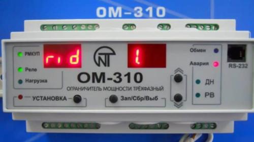 Трехфазный ограничитель мощности модели ОМ-310 предназначен для работы в трехфазных электрических сетях