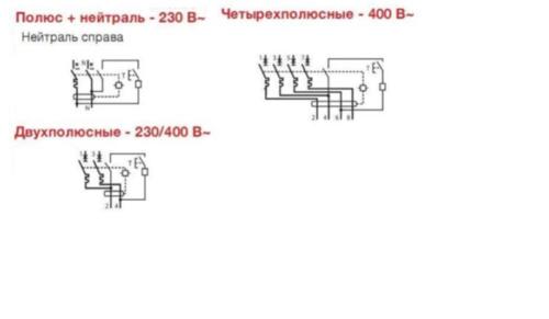 Примеры обозначения дифференциальных автоматов, включенных в состав различных схем подключения