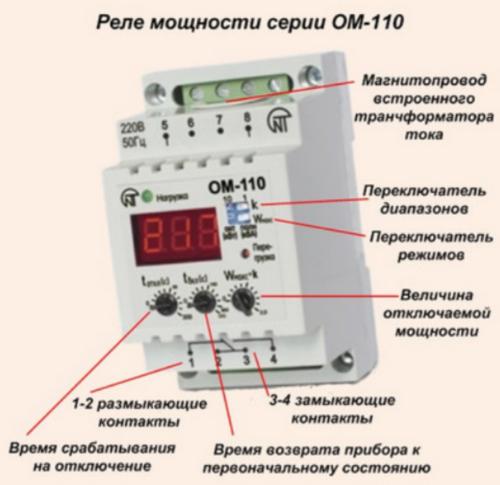 Основные элементы конструкции программируемого однофазного реле мощности модели ОМ-110