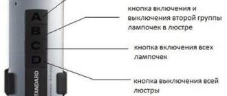 Пуль дистанционного управления люстрой имеет несколько кнопок, с помощью которых меняется режим работы
