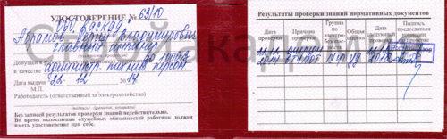 Вид удостоверения по электробезопасности, в котором ответственным лицом проставляется группа допуска