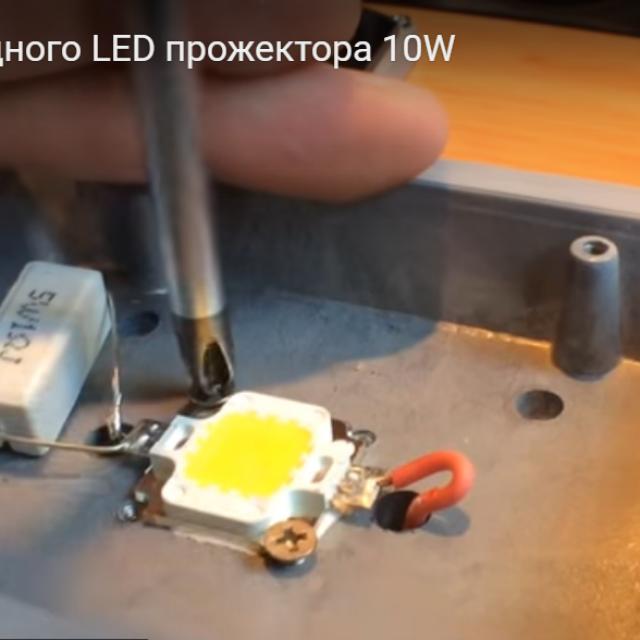Ремонт светодиодного прожектора своими руками