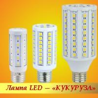 Светодиодная лампа LED («кукуруза»)